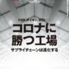 【読書感想】日経ビジネス『コロナに勝つ工場』を読んで