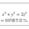 立方数からなる非自明な長さ3の等差数列は存在しない。