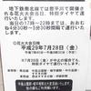 豊平川花火大会特別ダイヤ