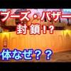 東京ディズニーシーのアブーズ・バザールのゲームが変更⁉️