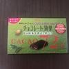 抹茶味のチョコレート効果!米パフがサクサクでおいしい!