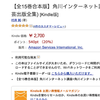 【期間限定 93%OFF】角川インターネット講座全15巻セットが2700円