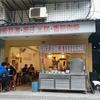 味家魯肉飯(市政府)~台北おすすめレストラン