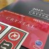 【JGC修行】JMBクリスタルのステータスカードが届きました