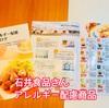 『 #石井食品 #食物アレルギー配慮商品カタログ 』