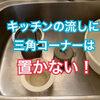 キッチンの流しにカバーと三角コーナーはいらない!排水口の掃除のコツ