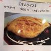 洋食 フェリーチェ*箕面駅