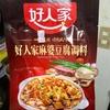 【中国産】好人家 好人家麻婆豆腐调料(興源商店)