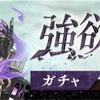 【シノアリス】『強欲ノ鎧鴉』の当たり武器