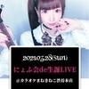 【お知らせ】3/28(日)生誕ライブ開催決定!!!!