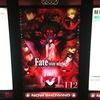 劇場版「Fate/stay night [Heaven's Feel]」第2章みてきた(ネタバレあり)