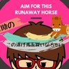 10/20のこの逃げ馬を買いなちゃい。