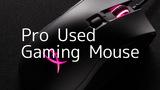 【2020年最新版】プロゲーマー使用のゲーミングマウス+おすすめマウス