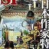 『SFマガジン2012年2月号』