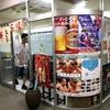 【今週のラーメン3000】 中華そば みたか (東京・三鷹) ワンタンメン 大盛 〜いつもオレのそばにいる一杯!