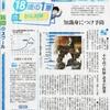 【11月4日(土)】読売新聞に新小岩中学校での授業記事が掲載されました。