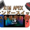 XIM4/XIM APEX&Nintendo Switchでマウサーになる方法