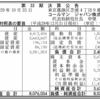 コールマンジャパン株式会社 第33期決算公告