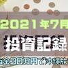 【2021年7月】うぃーずの投資記録【米国ETF/HDV】