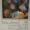 横浜美術館に「駒井哲郎〜煌めく紙上の宇宙」を見に行ってみた。(横浜市西区みなとみらい)