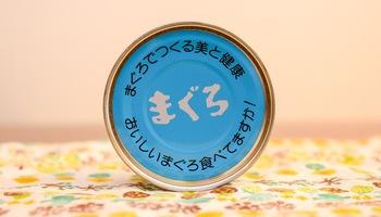おいしいまぐろ食べてますか!ヤイヅツナコープのオリジナルツナ缶を食べてみた!