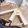 #123 ぴったりカット!テーブルソー用45度カットジグ
