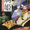 武内涼『駒姫: 三条河原異聞』