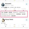 ハッシュタグ風UIをAndroid / iOSアプリで実装