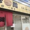 ラーメン日記 「珍遊」のチャーシュー麺は食べ応え抜群ッッッ
