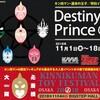 運命の王子イベントDESTINY'SPRINCEが大阪で開催!池袋にも限定で発売。