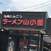 ラーメン山小屋 笠岡店(笠岡市)