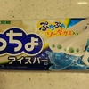 冷たくておおきいぷっちょ 『ファミリーマート 井村屋株式会社 ぷっちょ アイスバー』 を食べてみました。