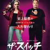 映画:ザ・スイッチ。殺人鬼と入れ替わる女子高生。