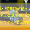 嵐・櫻井翔が使った活動休止会見を成功させた5つの心理交渉術