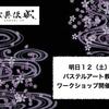 【参加者募集】本日、歌舞伎城でパステルアートのワークショップ開催します!!