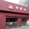 ユッケジャン!「水曜美食会」にでたお店。[乙支路/市庁]|ソウル未来遺産