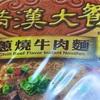 【台湾】「満漢大餐 葱焼牛肉麺」を食べました
