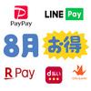 スマホ決済各社のキャンペーン情報と還元率比較【8月版】Pay・キャッシュレスまとめ #QRコード