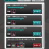 「東京コンセプション」ミッションの一括受け取り機能があると、もっとゲームを楽しめる時間が増えると思うよ!