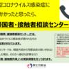 【芸能界感染】新型コロナウイルス感染者一般人と芸能人の違い!