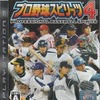プロ野球スピリッツ4のゲームと攻略本 プレミアソフトランキング