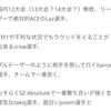 CS:GOチームSCARZ Absoluteが東アジア代表として出場するAsia Minorとは -プレイオフ編-