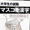マスコミ漢字がんばります!!!!!!