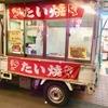 日ノ出町駅前のたい焼き屋さんはつい食べたくなっちゃいます