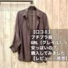 【口コミ】プチプラ服・GRL(グレイル)って安っぽいの?購入してみました【レビュー・感想】