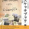 [講演会]★鮫島惇一郎 「直行さんと歩々の会 坂本直行生誕110年記念展によせて」