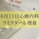 【6月11日心療内科】病院にいた怖い人・ラミクタール増量アゲイン