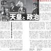 19年版外交青書から「北方領土は日本に帰属」の表現、消える