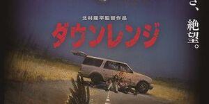 【ダウンレンジ】北村龍平のヒューマンターゲット系ホラー映画は9月15日公開
