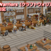 Craft Warriors(クラフトウォリアーズ)無課金日記(21ドット)
